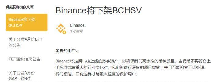 多家交易所下架BSV,双方支持阵营矛盾持续激化