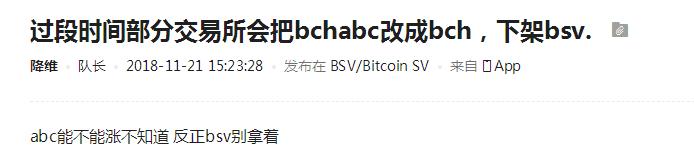 为什么没人敢下架BTC——从币安下架BSV谈BTC的王者地位