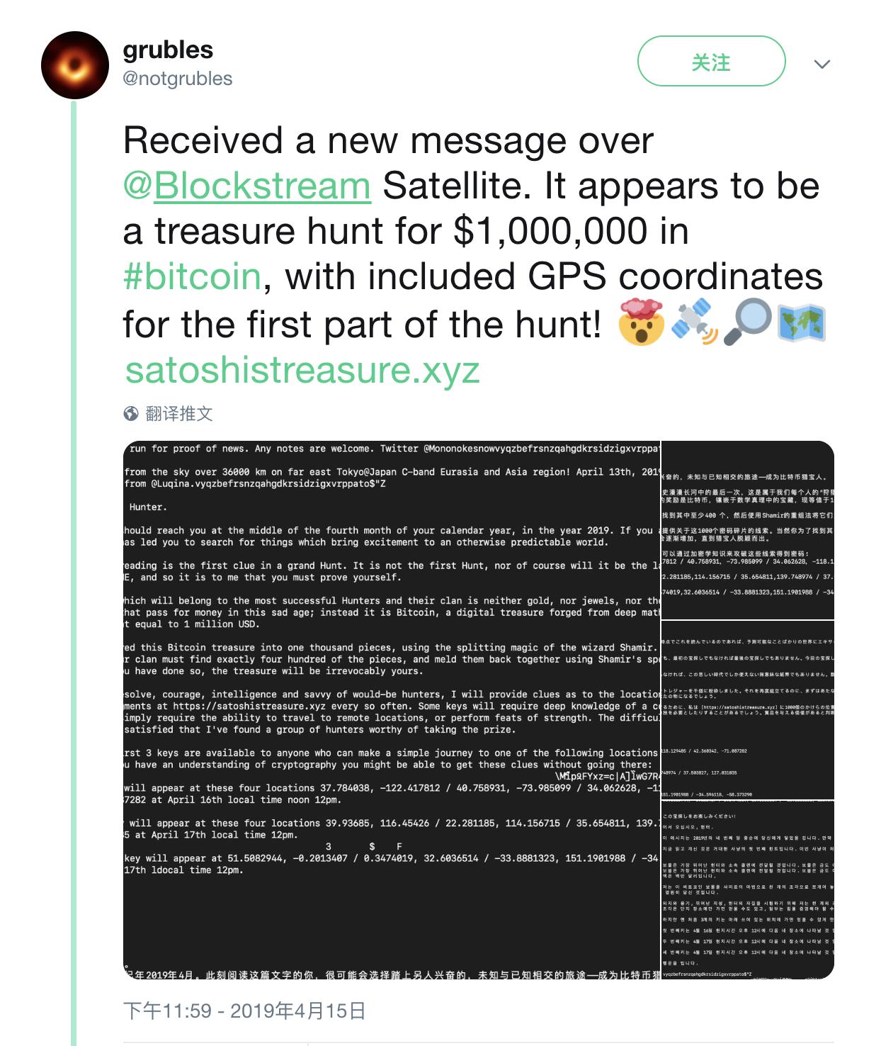 推特大V都在组队寻找百万美元的「中本聪宝藏」到底是啥?