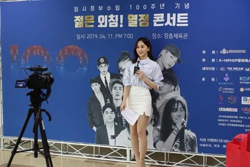 MixMarvel跨界赞助韩国临时政府成立100周年纪念演唱会,千人竞技链游新品HyperSnakes
