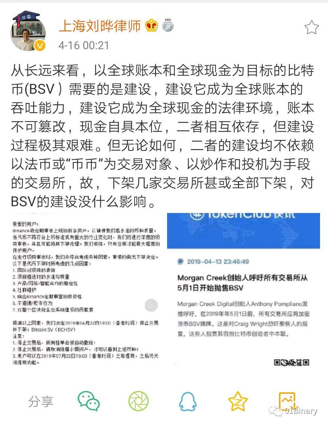 下架BSV,赵长鹏情怀的背后是独裁?