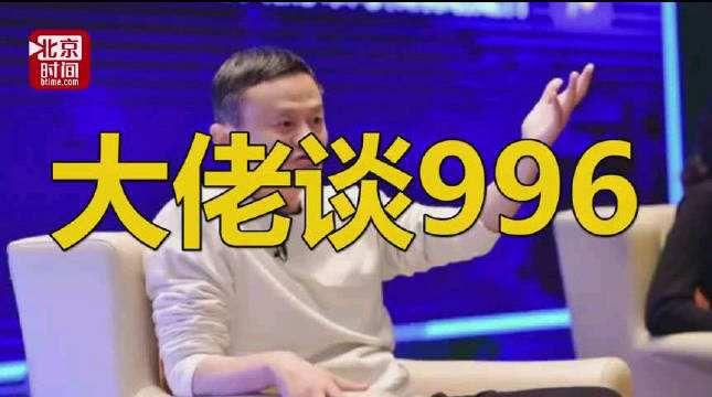 马云三谈996,与孙宇晨有何关系?
