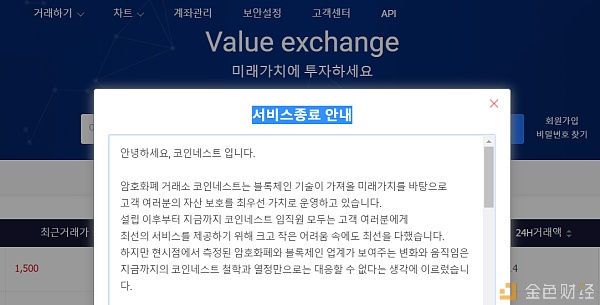 高管判刑币价低迷,韩国第5大加密币交易所COINNEST停运