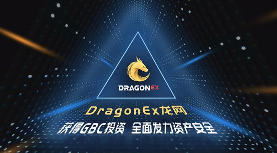 DragonEx龙网荣获投资,致力提升用户安全感