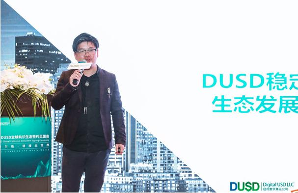 """""""源于华尔街,链接全世界"""", DUSD亚洲十城行上海首航"""