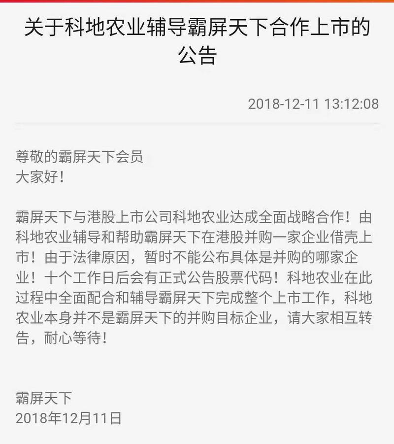 港股公司「科地农业」终止区块链合作,合作方「霸屏天下」疑涉传销