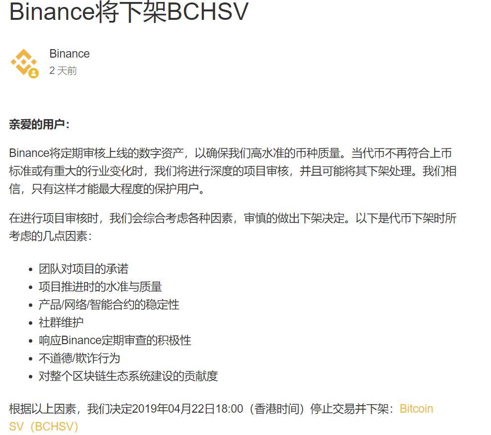 打败BSV的不是BCH,而是币安?