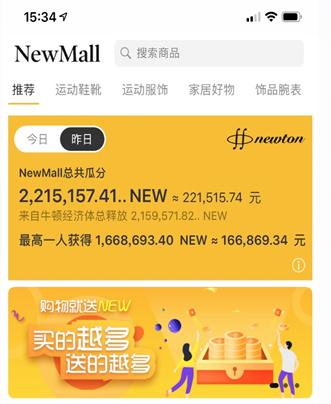 NewMall-基于区块链的社群经济率先落地