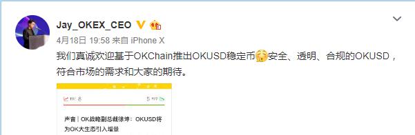 OKUSD即将入场,OKEx CEO Jay Hao:欢迎加入OKChain