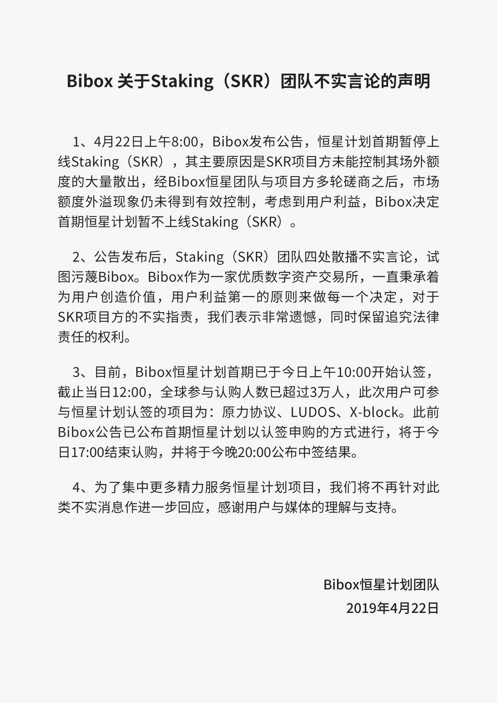 Bibox发布4点声明,回应与STAKING(SKR)团队争议