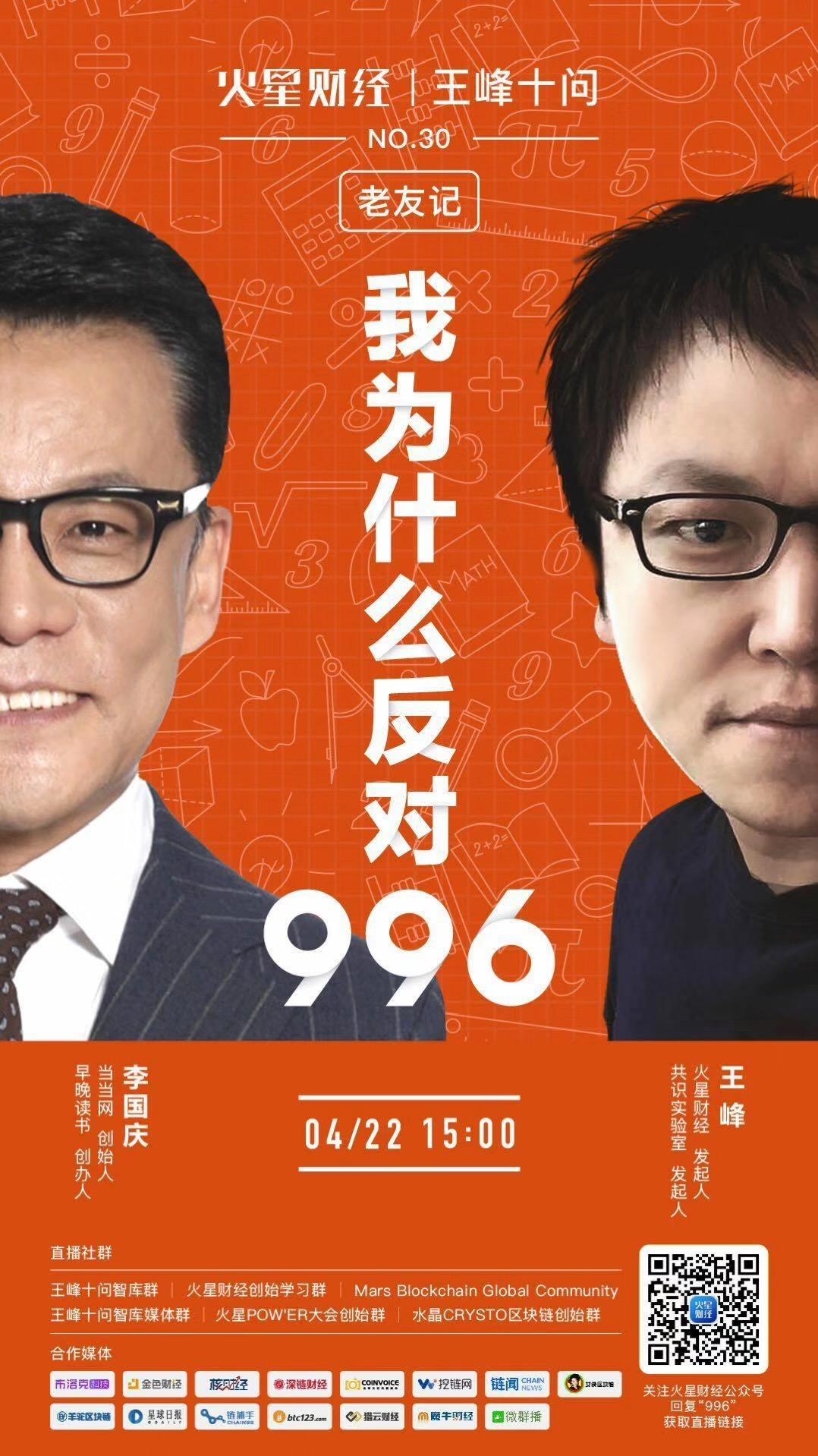 李国庆做客王峰十问直言:不要将996上升到剥削和道德层面