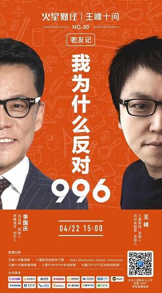 """李国庆做客""""王峰十问"""":知识付费不会出现百亿美金企业,但市场规模不止百亿"""