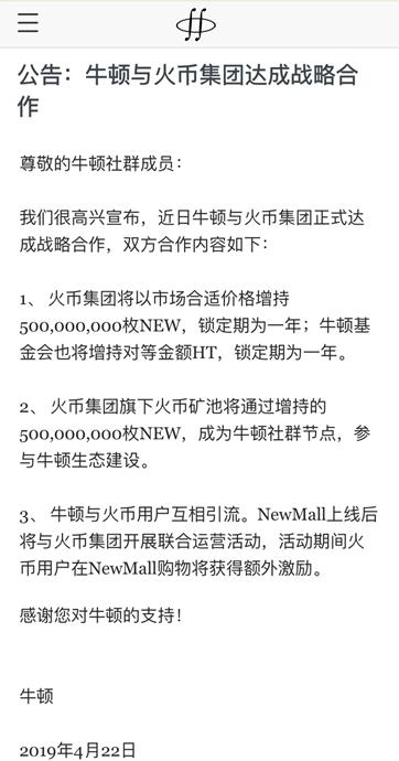 不吹不黑,火币战略投资牛顿5亿NEW,牛顿项目深度解读