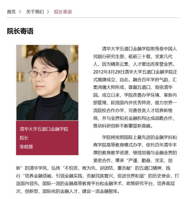 张晓慧接任清华五道口金融学院院长,曾被称为金融街一盏灯