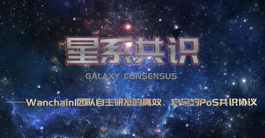 Wanchain星系共识探索之旅01——整体架构与流程