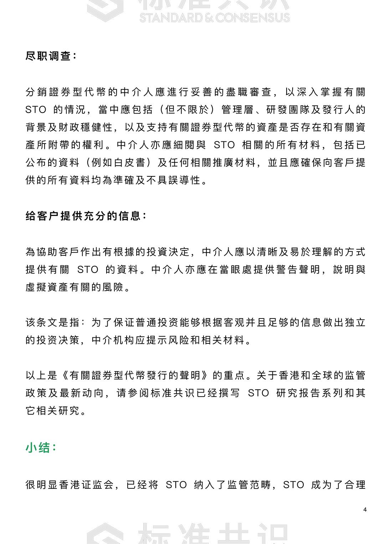标准共识:香港正将STO合规化