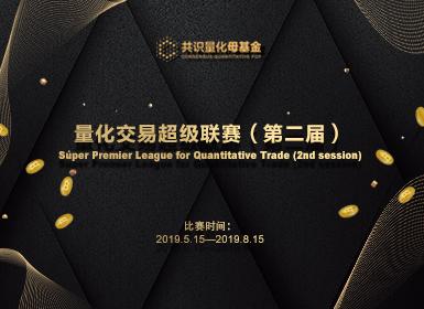 """共识量化母基金""""量化交易超级联赛(第二届)""""将于5月15日正式开赛"""