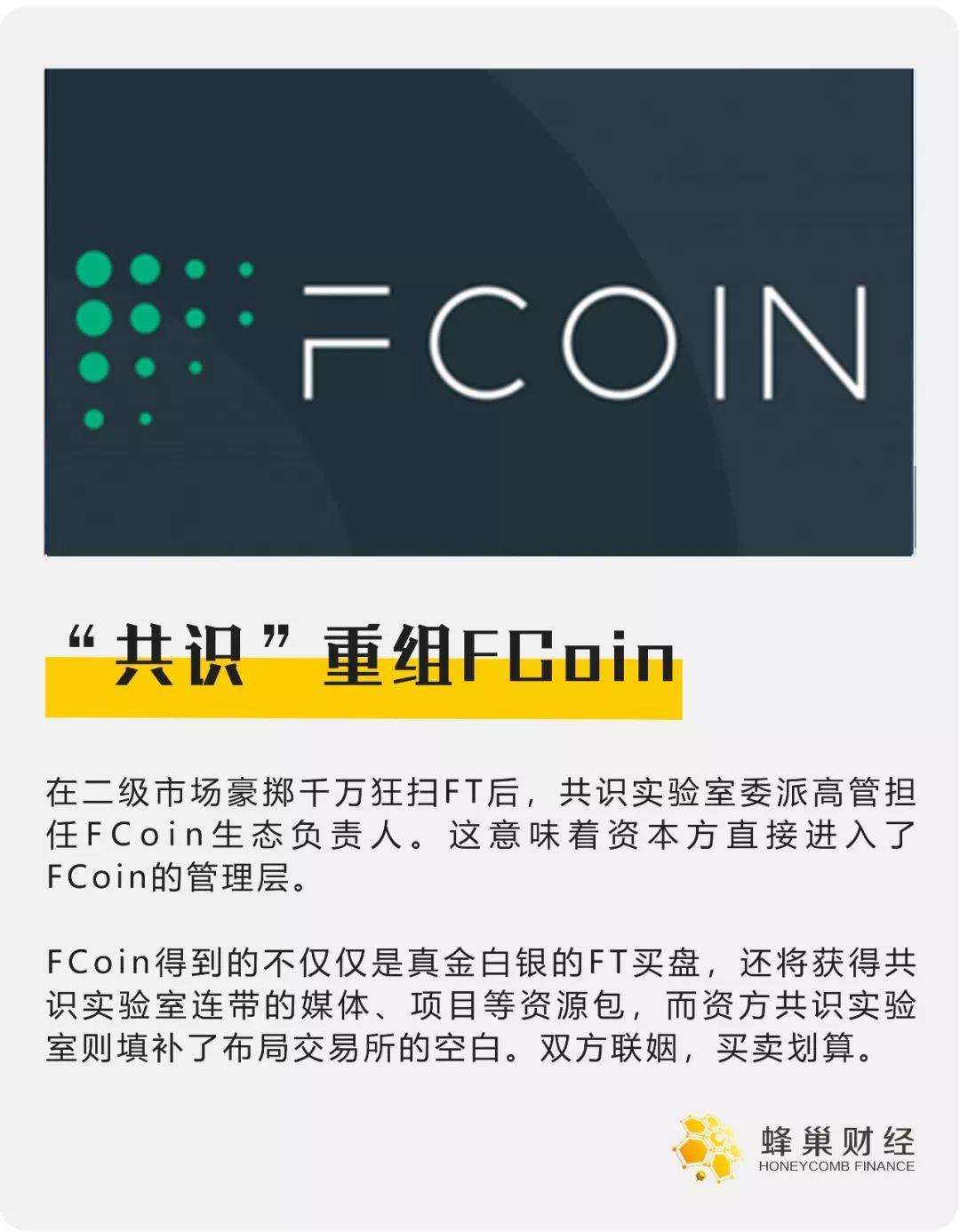 """""""共识""""重组FCoin"""