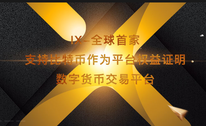 IX.com交易所创始人Allen:未来IX建立主网公链,将赋予IX Token更多想象空间