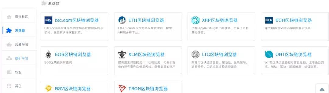 蔡文胜投成区块链浏览器「幂度搜索」,能再造一个百度吗?