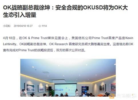 徐坤微博证实已加盟OK,任OK战略副总裁