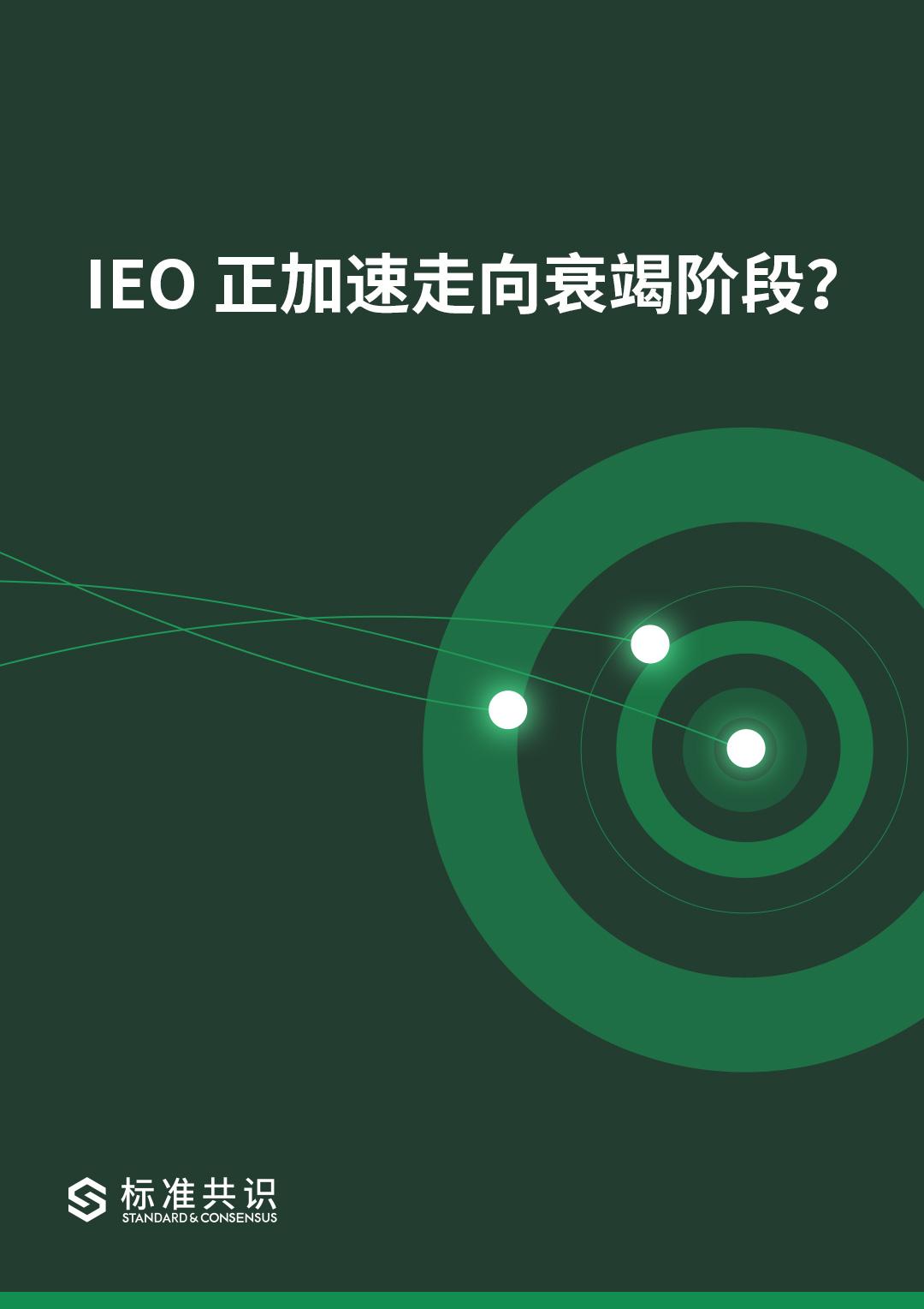 标准共识:IEO正加速走向衰竭阶段?
