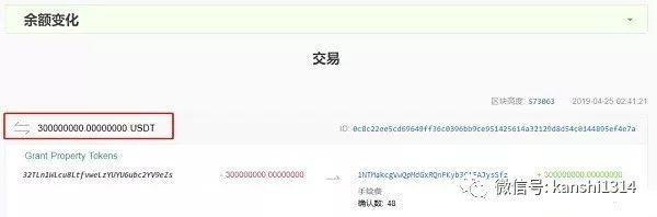 肖磊:8.5亿美元诡异转账,揭开数字货币交易黑洞