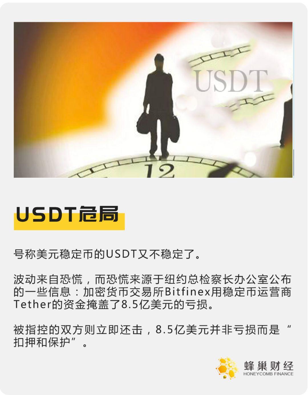 USDT危局:储备金疑惑不消,稳定币还会不稳