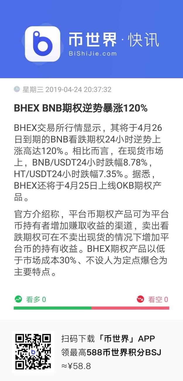 HT、BNB、OKB现货持有者注意了!  这里有一个用期权低风险套利10%的机会