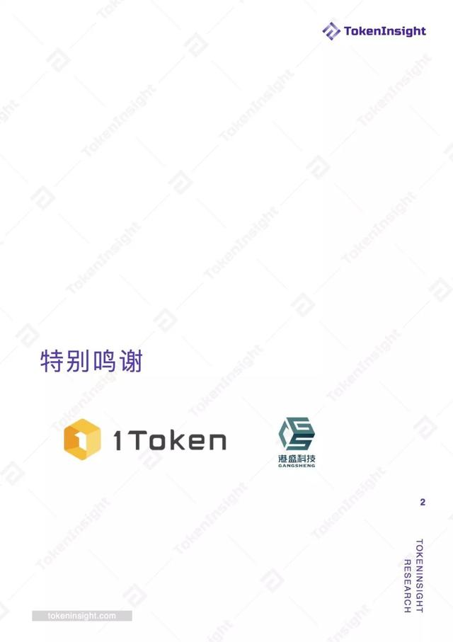 数字券商研究报告 | TokenInsight