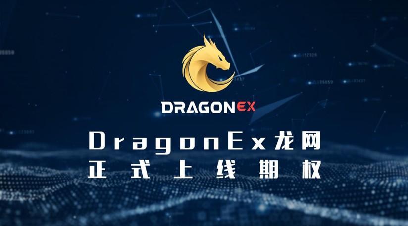 DragonEx龙网重磅上线期权功能