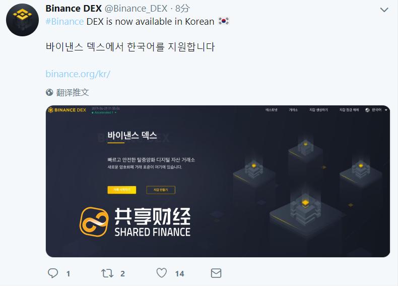 """币安DEX上线韩国,""""去中心化""""是伪命题吗?"""