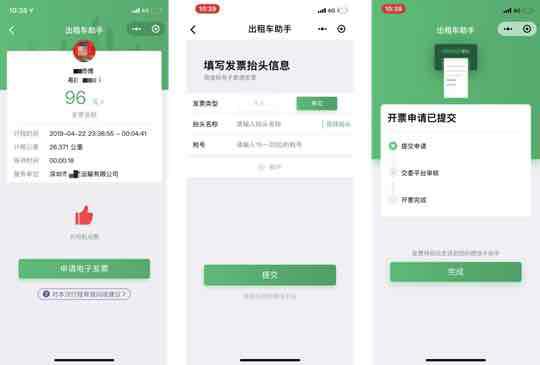 即刻金服:深圳坐出租车可开具区块链电子发票啦!