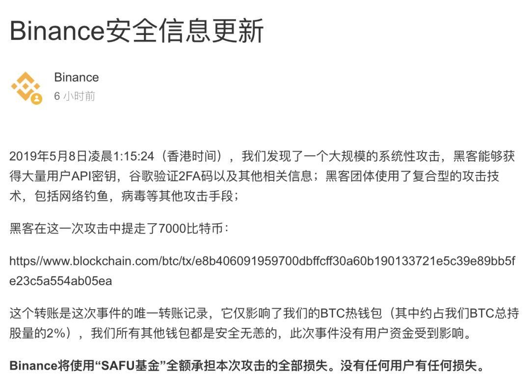 """Twitter精选:币安被盗7000比特币;EOS 40亿美金去向被""""追踪"""""""