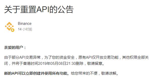 独家专访 | 成都链安:币安被盗的根源是提币API,被盗BTC已被转移