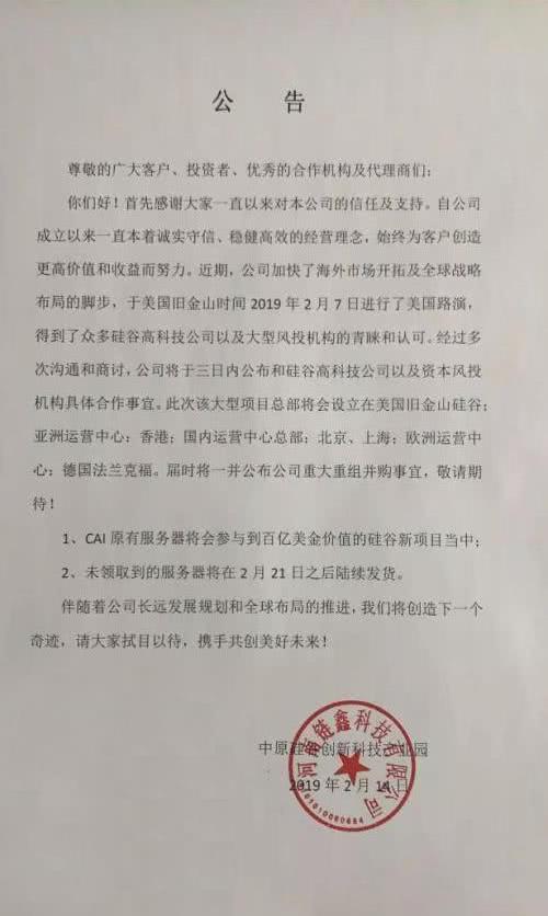 """广场舞大妈也""""挖矿"""",意外停电揭开20亿元""""矿机""""骗局"""