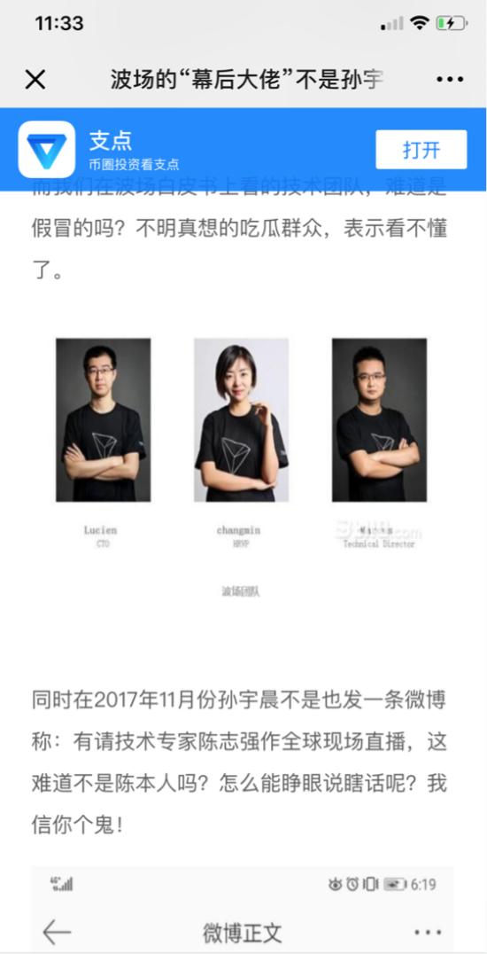 前波场CTO陈志强霸气回怼孙宇晨:言不信者,行不果