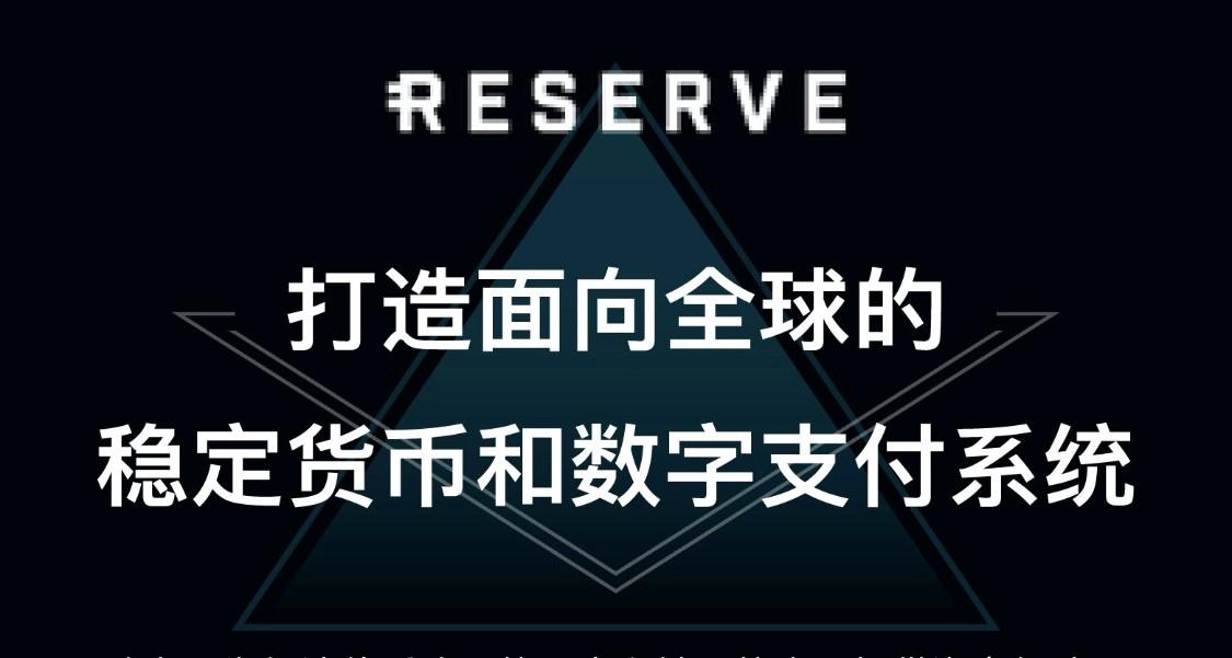 Reserve将通过火币优选上币通道 ,Huobi Prime登陆火币全球站