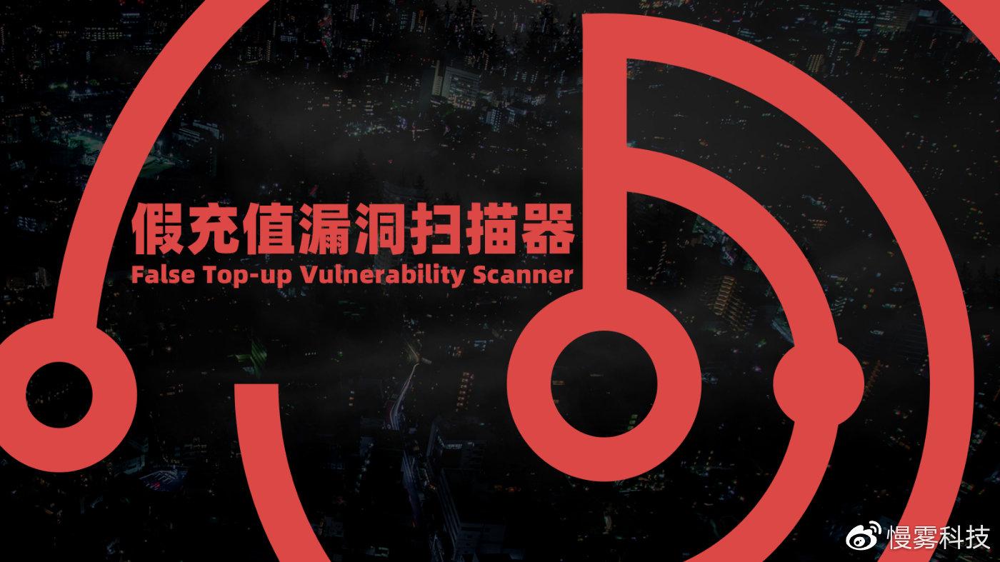 """慢雾首发""""假充值漏洞扫描器"""",一款让交易所安全充提的保障利器"""