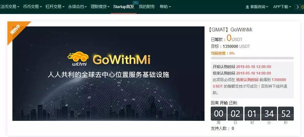 5月18日GoWithMi将与本体联合推出全球首个3D地图挖币空投活动
