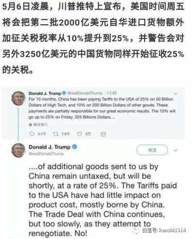 肖磊:特朗普为什么最怕美股下跌