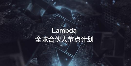 火币矿池正式参选Lambda合伙人节点