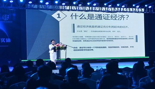 2019年通证经济赋能实体,暨镝通证中国区发布仪式