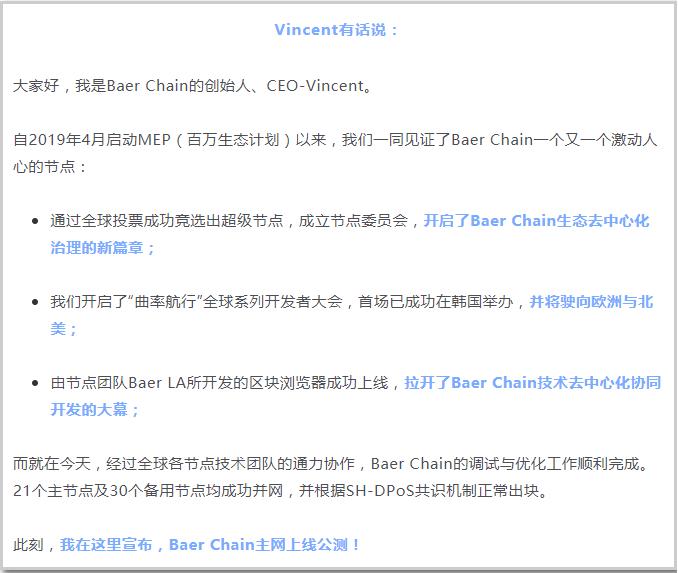 Baer Chain主网上线公测