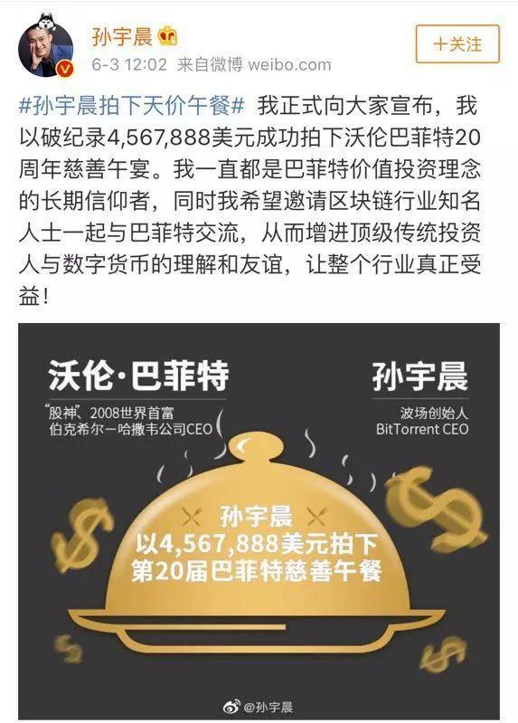 孙宇晨破纪录457万美元拍下巴菲特午宴,声称要讨论区块链