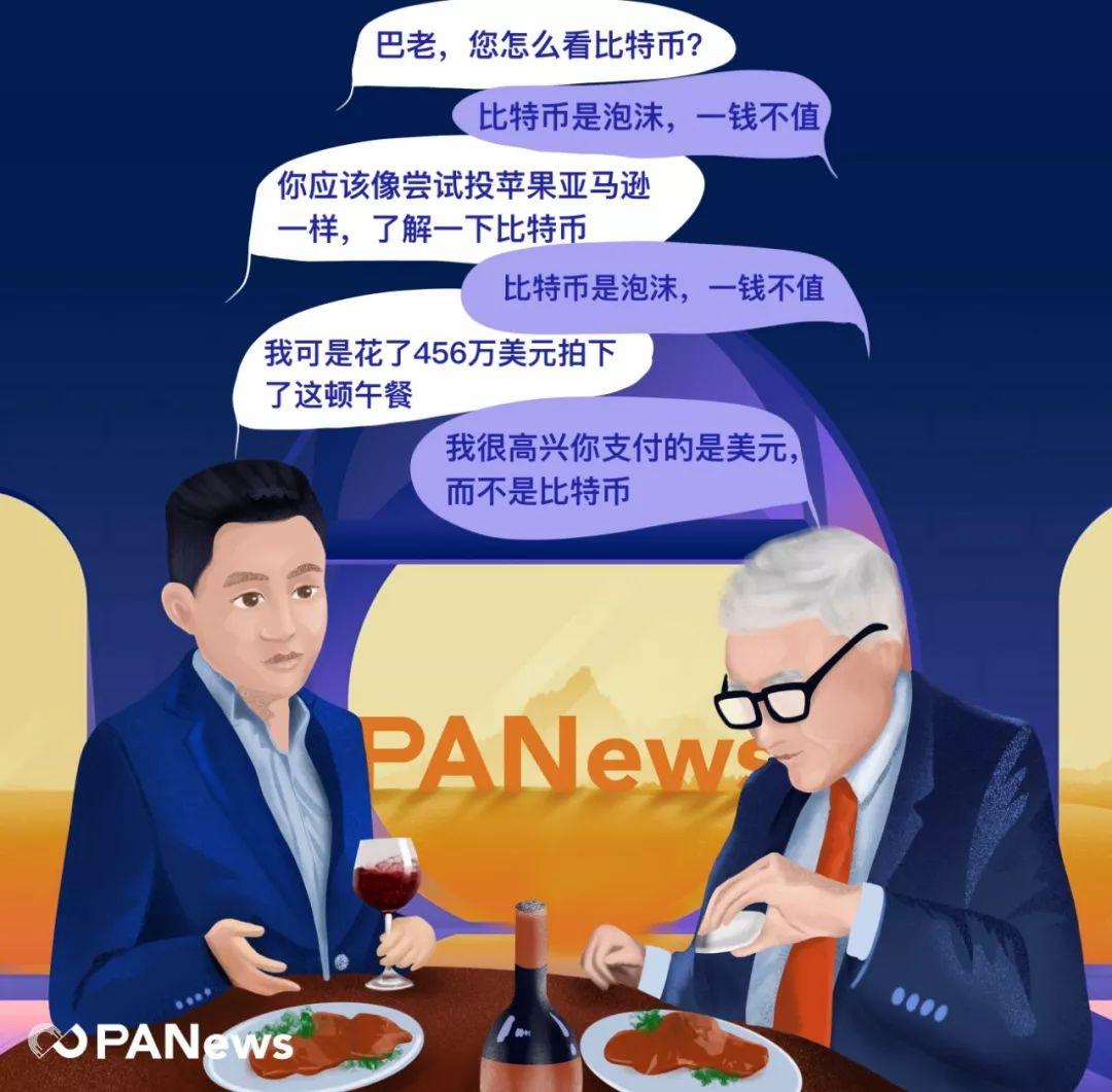 为孙宇晨算笔账:3100万和巴菲特吃饭赔还是赚,谁在买单