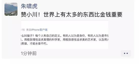 """大佬""""围剿""""孙宇晨:何小鹏称其恬不知耻"""