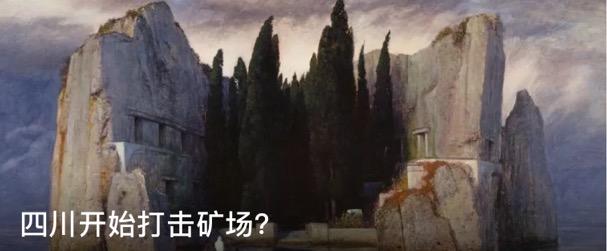 四川开始打击矿场?