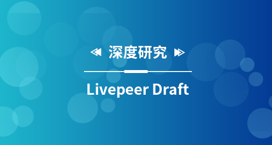 TG深度研究 :Livepeer技术设计瑕不掩瑜,中继环节或掣肘未来发展