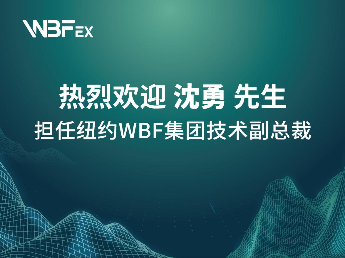 原火币集团技术副总裁沈勇正式加盟WBF数字资产交易所